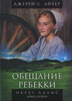 ОБЕЩАНИЕ РЕБЕККИ. Книга 1. Джерри С. Айхер