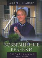 ВОЗВРАЩЕНИЕ РЕБЕККИ. Книга 2. Джерри С. Айхер