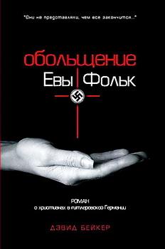 ОБОЛЬЩЕНИЕ ЕВЫ ФОЛЬК. Дэвид Бейкер