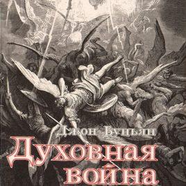 ДУХОВНАЯ ВОЙНА. Джон Беньян