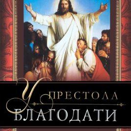 У ПРЕСТОЛА БЛАГОДАТИ. Джон Макартур