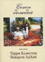 СЕЗОН ДОЖДЕЙ. Книга 2. Тэрри Блэксток. Беверли Ла Хей
