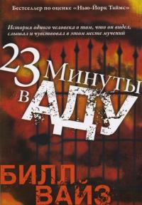 23 МИНУТЫ В АДУ. Билл Вайз