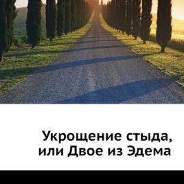 УКРОЩЕНИЕ СТЫДА, ИЛИ ДВОЕ ИЗ ЭДЕМА. Сергей Васин