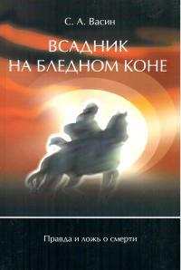 ВСАДНИК НА БЛЕДНОМ КОНЕ. Сергей Васин
