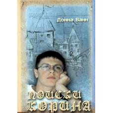 ПОИСКИ КОРИНА. Донна Ванн