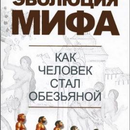 ЭВОЛЮЦИЯ МИФА Как человек стал обезьяной. Сергей Головин