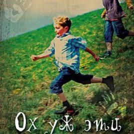 ОХ УЖ ЭТИ МАЛЬЧИШКИ. Стивен Джеймс, Дейвид Томас