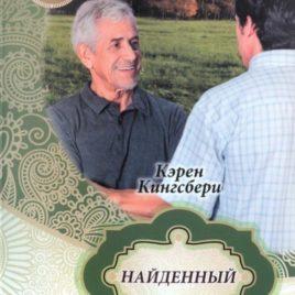 НАЙДЕННЫЙ. Книга 3. Карен Кингсбери