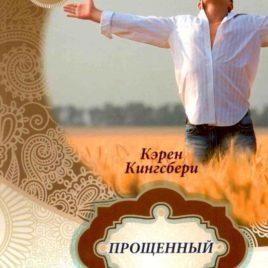 ПРОЩЁННЫЙ. Книга 2. Карен Кингсбери