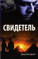 СВИДЕТЕЛЬ. на казахском языке. Джош Макдауэлл
