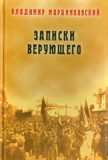 ЗАПИСКИ ВЕРУЮЩЕГО. Владимир Марцинковский