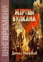 ЖЕРТВЫ ВУЛКАНА. Даниил Мордовцев