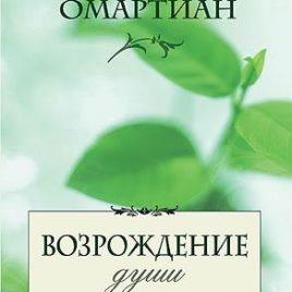 ВОЗРОЖДЕНИЕ ДУШИ. Сторми Омартиан