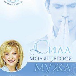 СИЛА МОЛЯЩЕГОСЯ МУЖА. на казахском языке. Сторми Омартиан