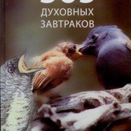 365 ДУХОВНЫХ ЗАВТРАКОВ. Алексей Прохоров