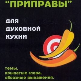 ПРИПРАВЫ ДЛЯ ДУХОВНОЙ КУХНИ. Алексей Прохоров