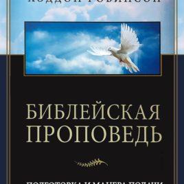 БИБЛЕЙСКАЯ ПРОПОВЕДЬ. Хеддон Робинсон