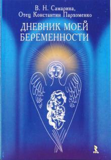ДНЕВНИК МОЕЙ БЕРЕМЕННОСТИ. Вера Самарина, Константин Пархоменко