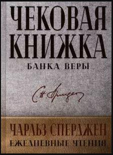 ЧЕКОВАЯ КНИЖКА БАНКА ВЕРЫ. Чарльз Сперджен