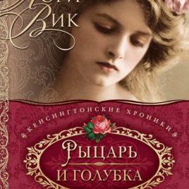 РЫЦАРЬ И ГОЛУБКА. Книга 4. Лори Вик