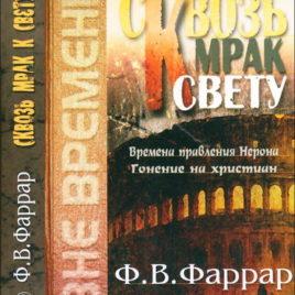 СКВОЗЬ МРАК К СВЕТУ. Фредерик Фаррар