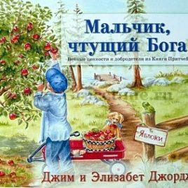 МАЛЬЧИК, ЧТУЩИЙ БОГА. Джим Джордж и Элизабет Джордж