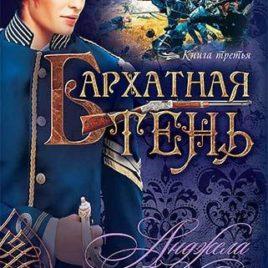 БАРХАТНАЯ ТЕНЬ. Анджела Хант