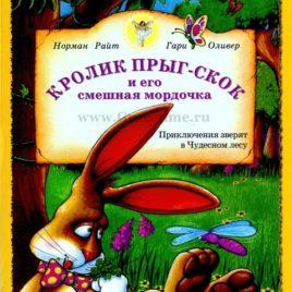 КРОЛИК ПРЫГ-СКОК / НАПРАСНЫЕ ТРЕВОГИ ЛОСЯ БОРИСА. Норман Райт