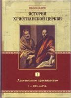 ИСТОРИЯ ХРИСТИАНСКОЙ ЦЕРКВИ том 1. Апостольское христианство 1-100гг. Филипп Шафф