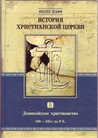 ИСТОРИЯ ХРИСТИАНСКОЙ ЦЕРКВИ том 2. Доникейской христианство 100-325 гг. Филипп Шафф