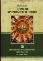 ИСТОРИЯ ХРИСТИАНСКОЙ ЦЕРКВИ том 3. Никейское и посленикейское христианство. Филипп Шафф