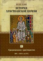 ИСТОРИЯ ХРИСТИАНСКОЙ ЦЕРКВИ том 4. Средневековое христианство 590-1073гг. Филипп Шафф