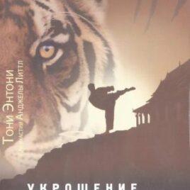 УКРОЩЕНИЕ ТИГРА. на казахском языке. Тони Энтони