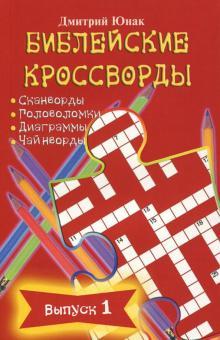 БИБЛЕЙСКИЕ КРОССВОРДЫ. Дмитрий Юнак
