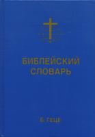 БИБЛЕЙСКИЙ СЛОВАРЬ. Б. Геце