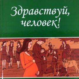 ЗДРАВСТВУЙ, ЧЕЛОВЕК! Повести, рассказы. Елена Соколова