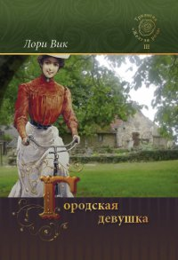 ГОРОДСКАЯ ДЕВУШКА. Книга 3. Лори Вик
