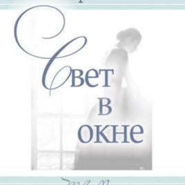 СВЕТ В ОКНЕ. Книга 3. Лори Вик