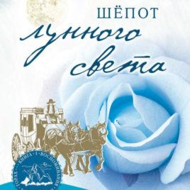 ШЕПОТ ЛУННОГО СВЕТА. Книга 2. Лори Вик