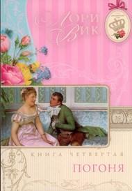 ПОГОНЯ. Книга 4. Лори Вик