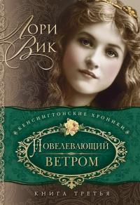 ПОВЕЛЕВАЮЩИЙ ВЕТРОМ. Книга 3. Лори Вик