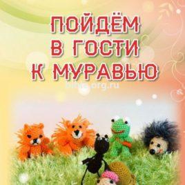 ПОЙДЁМ В ГОСТИ К МУРАВЬЮ. Наталья Асташина
