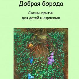 ДОБРАЯ БОРОДА. Виктор Кротов
