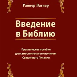 ВВЕДЕНИЕ В БИБЛИЮ. Райнер Вагнер
