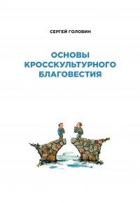 ОСНОВЫ КРОССКУЛЬТУРНОГО БЛАГОВЕСТИЯ. Сергей Головин