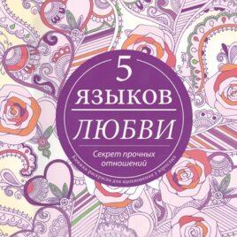 5 ЯЗЫКОВ ЛЮБВИ – секреты прочных отношений. Книжка-раскраска для вдохновения у взрослых. Гэри Чепмен