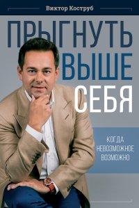 ПРЫГНУТЬ ВЫШЕ СЕБЯ. Виктор Коструб