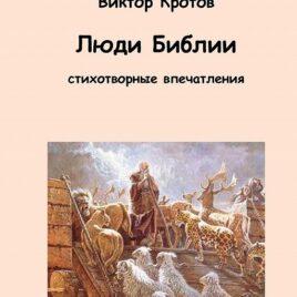 ЛЮДИ БИБЛИИ. Стихотворные впечатления. Виктор Кротов