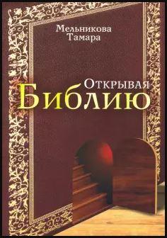 ОТКРЫВАЯ БИБЛИЮ. Тамара Мельникова